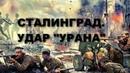 СТАЛИНГРАД. УДАР УРАНА. Великие битвы. Военный фильм