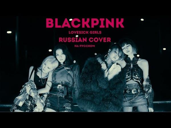 Yumori BLACKPINK Lovesick Girls RUSSIAN COVER НА РУССКОМ