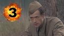 Военный фильм на реальных событиях 3 ЧАСТЬ По следу диверсанта Вторые Русские детективы