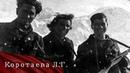 Отважная разведчица-альпинистка Любовь Коротаева. Оборона перевалов Кавказа 1942-1943 г.