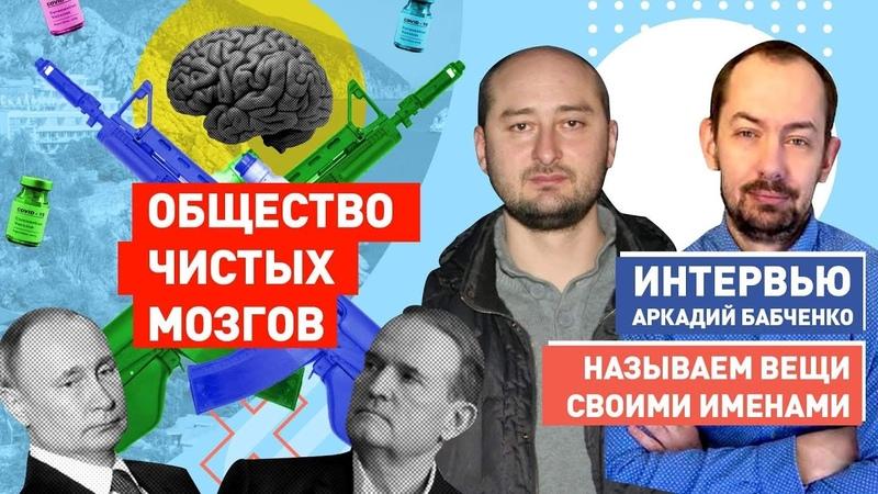 Аркадий Бабченко вангует про то каким будет 2021 год очищаем мозг после новогоднего похмелья
