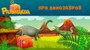 Развлечёба 🦕🦖 Про динозавров