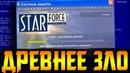 Star Force - проклятие геймеров нулевых