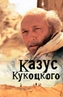 Казус Кукоцкого 12 серий 2005 Всё о сериале на ivi