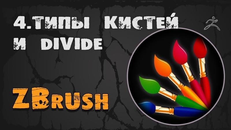 4. Divide и кисти ZBrush   Уроки на русском