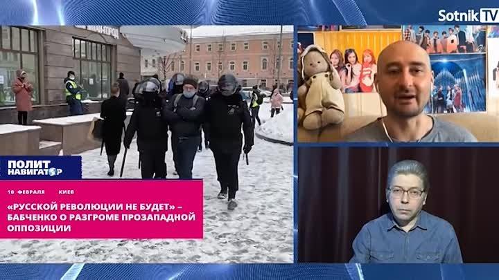 Русской революции не будет Бабченко о разгроме прозападной оппозиции