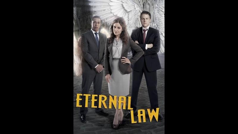 Вечный закон 4 серия фэнтези драма 2012 Великобритания