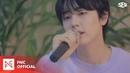 SF9 JAEYOON – 내 마음이 움찔했던 순간 규현 Cover Ver.