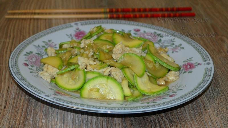 Кабачки жареные с яйцом 西葫芦炒鸡蛋 Xīhúlu chǎo jīdàn Китайская кухня с Оксаной Валерьевной