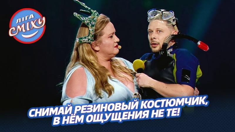 Осётр Алексеевич, Коломойва и Юля Тимормышка на Свободе Улова - Винницкие   Лига Смеха 2021