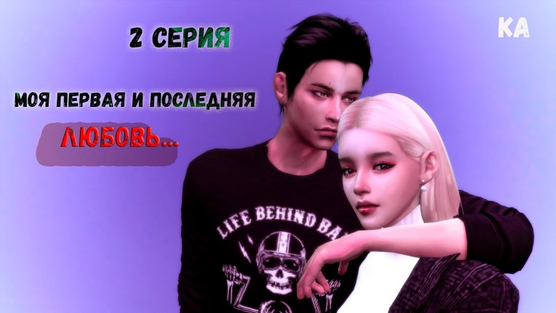The Sims 4 сериал Моя первая и последняя ЛЮБОВЬ 2 серия