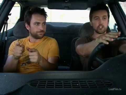 Отрывок из сериала в Филадельфии всегда солнечно Мак и Чарли мертвы