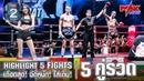 Турнир Muay Thai Fighter, 02.03.21, все бои