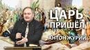 Антон Журий - Царь пришел сурдоперевод