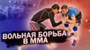 Вольная борьба для бойца ММА. Тренировка для развития борцовских навыков.