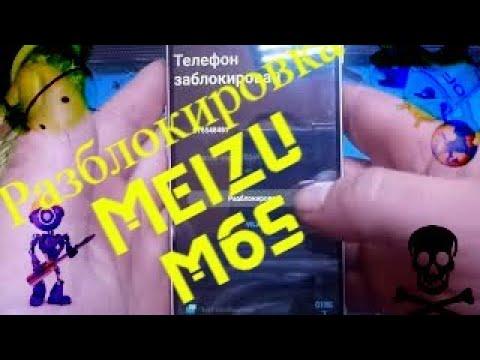 Разблокировка Meizu m6s без програматора MRT
