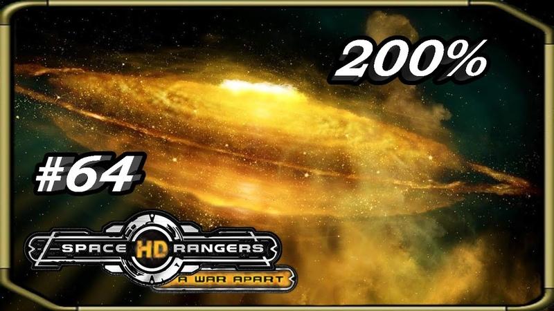 Space Rangers HD A War Apart 200 - Прохождение 64 [Отбиваем у доминаторов, остров Исла-Майолина]