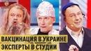 Вакцинация в Украине 2021 антивакцинатор, старовер и еврей на ток шоу– Дизель Шоу 2021 ЮМОР ICTV