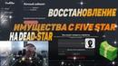 Восстанавливление имущества на DeadStar FiveStar Машины донат. Легко и просто!