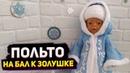МК Польто На бал к Золушке Одежда для Беби Бон