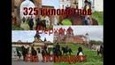 Замки Беларуси. Верхом на лошадях 325 км. В седле 11 дней