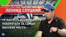 «Безумно ценим наших болельщиков» / главный тренер «Рубина» Леонид Слуцкий - Интервью без галстука