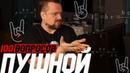 Про Галилео, женскую логику, Евровидение и Guitar Hero 100 вопросов Пушной