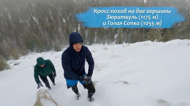 Кросс-поход на две вершины, Зюраткуль и Голая Сопка, она же Титька.