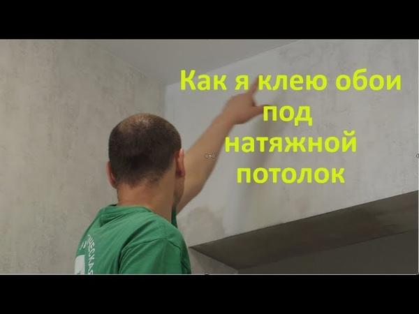 Как я клею и подрезаю обои под натяжной потолок