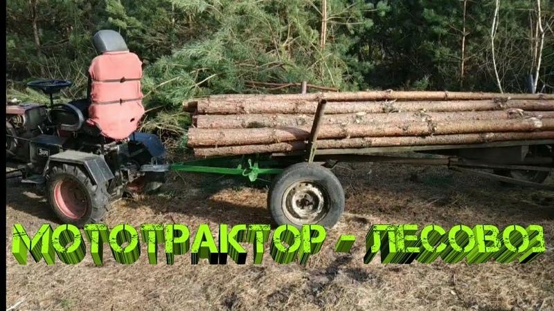 Мототрактор лесовоз ✅