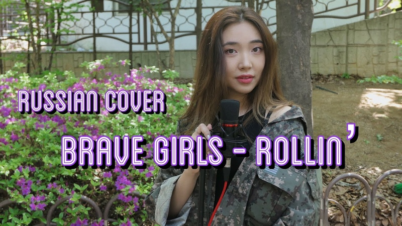 BRAVE GIRLS ROLLIN' 롤린 На русском Russian Cover by Sasha Lee