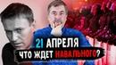 Оппозиция идет ва-банк. Чем новый протест кончится для России и Навального