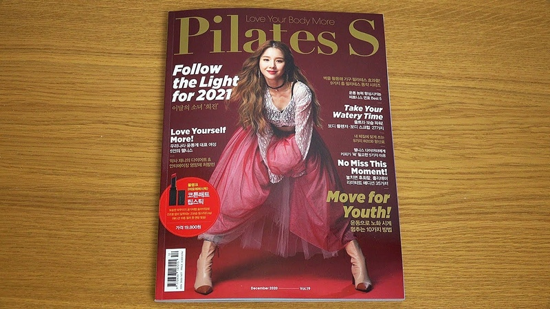 4K Pilates S 12 2020 HEEJIN 희진 LOONA 이달의 소녀 필라테스 S 12월호 Unboxing
