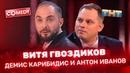 Comedy Club «Витя Гвоздиков» -Демис Карибидис и Антон Иванов