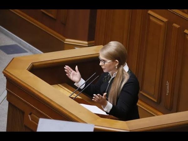 Не підтримаємо розгін КСУ це знищення інституту Зеленським Ю Тимошенко