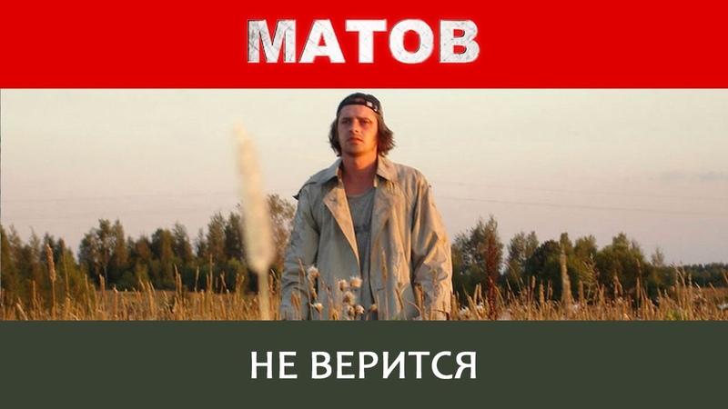 Алексей Матов Не верится