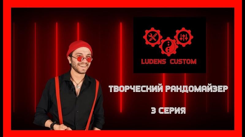 Творческий Рандомайзер (Серия 3) Max Ludens