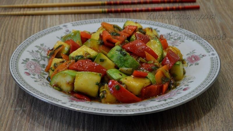 Кабачки в кисло сладком соусе 糖醋西葫芦 Táng cù xīhúlu Китайская кухня с Оксаной Валерьевной