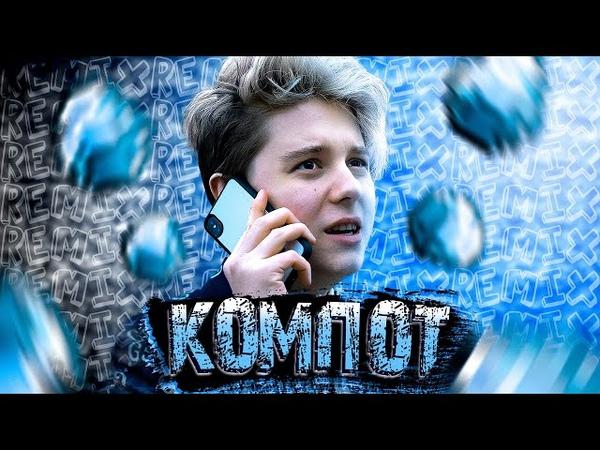 Компот Все Шикарно Все Красиво feat Compot prod Капуста