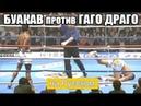Буакав против Гаго Драго 2006 Русс