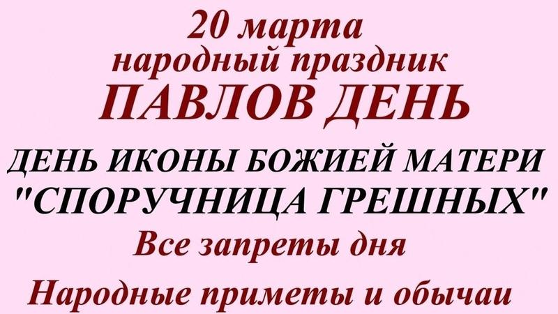 20 марта праздник Павел Капельник. День иконы Божией Матери «Споручница грешных. Что нельзя делать.
