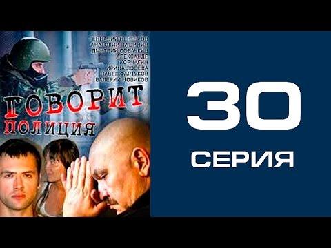 Говорит полиция 30 серия криминал сериал детектив