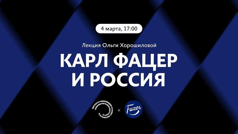 Карл Фацер и Россия —Ольга Хорошилова