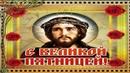 Великая Страстная пятница Красивая христианская песня трогательно до слёз Музыкальная открытка