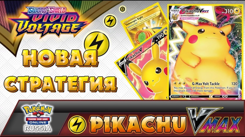 PIKACHU VMAX DECK | Pokemon trading card game online | На русском языке