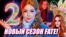 САГА ВИНКС 2 СЕЗОН трейлер, новые персонажи, дата выхода Рисовка в 9 сезоне мультика