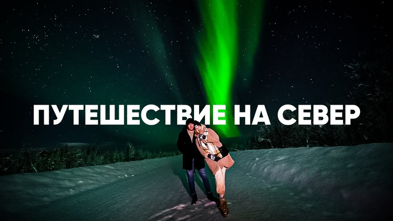 Мурманск - Териберка - Кандалакша. Путешествие на север
