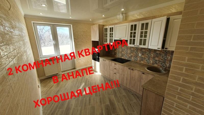 Крутая квартира 60 кв.м. Анапа. Цена 4 800 000 рублей. Звоните 8-988-66-98-003 Владимир