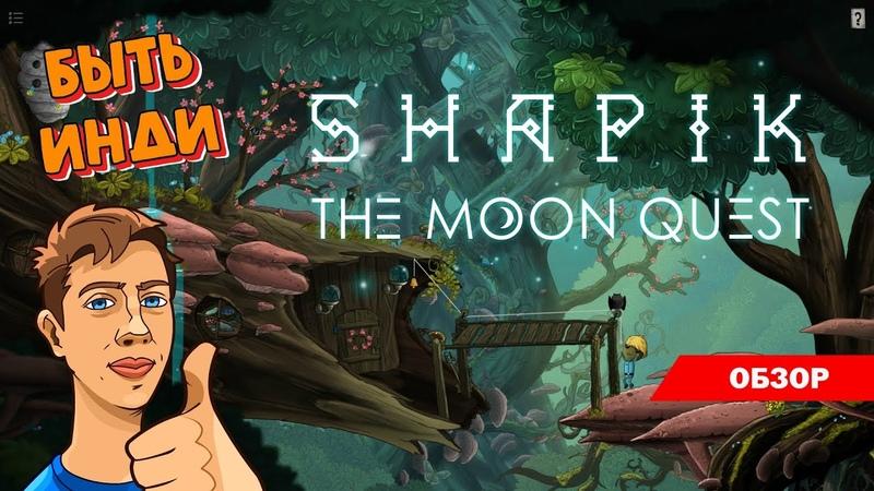ОБЗОР Shapik The Moon Quest   Быть Инди