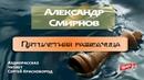 Александр Смирнов. Пятилетняя разведчица. Читает Сергей Краснобород